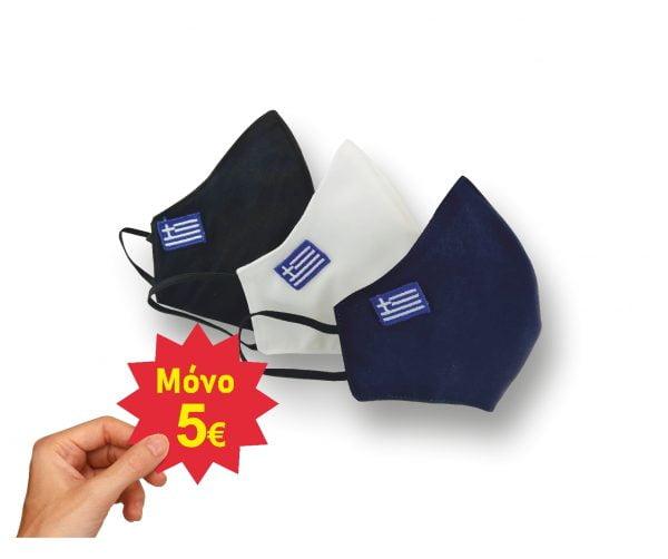 μασκα-ελληνικη-σημαια-Σημαίες-Κοκκώνης-COCONIS-FLAGS-Τιμή-αγορά.jpg