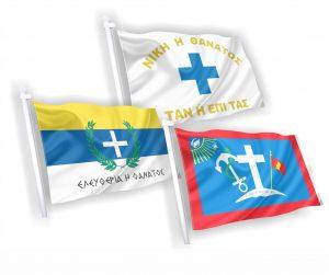 Ιστορικές Σημαίες