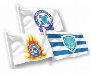 Σωμάτων Ασφαλείας Σημαίες