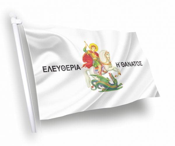 ΑΘΑΝΑΣΙΟΥ-ΔΙΑΚΟΥ-Σημαία-ΣΗΜΑΙΑ-Κοκκώνης-Σημαίες-Coconis-αγορα-τιμες-διαστασεις-flags.jpeg