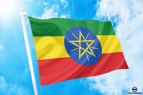 ΑΓΟΡΑ-ΤΙΜΕΣ-ΣΗΜΑΙΕΣ-χωρων -κρατων διαστασεις-ΚΟΚΚΩΝΗΣ-Αιθιοπία σημαια κοκκωνης σημαιες ethiopia flag