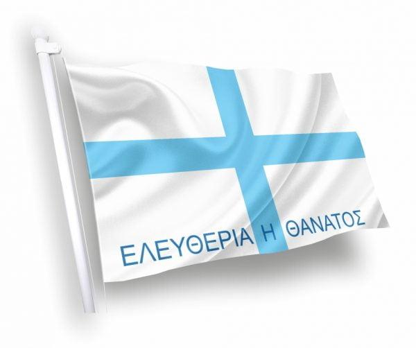 ΕΛΕΥΘΕΡΙΑ-Η-ΘΑΝΑΤΟΣ-Σημαία-ΣΗΜΑΙΑ-Κοκκώνης-Σημαίες-Coconis-flags.jpeg-Σημαίες-αγορα-τιμες-διαστασεις-kokkonis.jpg