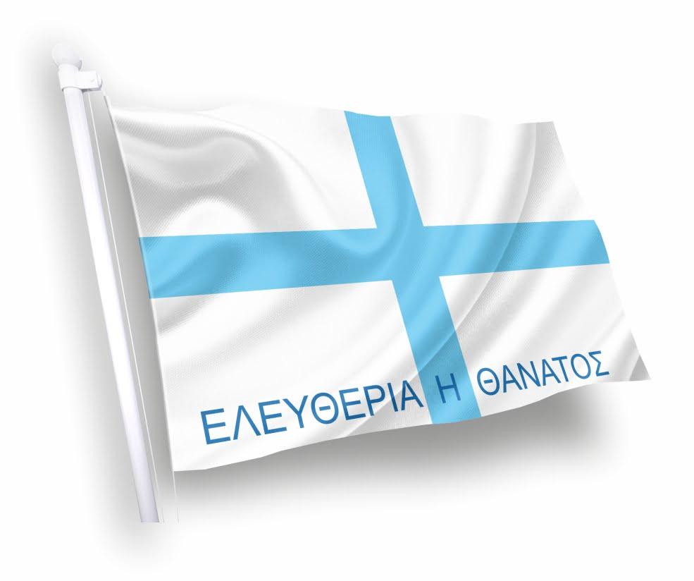 Σημαία Ελευθερία ή Θάνατος - Kokkonis Flags