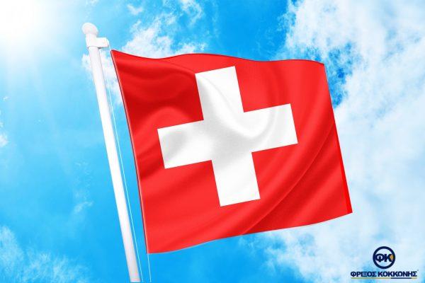 ΑΓΟΡΑ-ΤΙΜΕΣ-ΣΗΜΑΙΕΣ-χωρων -κρατων διαστασεις-ΚΟΚΚΩΝΗΣ---- Ελβετία σημαια κοκκωνης σημαιες switzerland flag