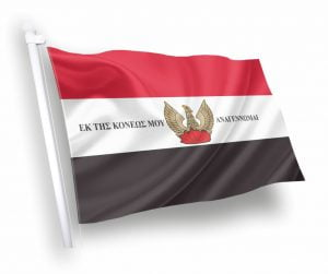 ΕΡΟΥ-ΛΟΧΟΥ-Σημαία-ΣΗΜΑΙΑ-Κοκκώνης-ΙΣΤΟΡΙΚΕΣ-Σημαίες-Coconis-Σημαίες-αγορα-τιμες-διαστασεις-kokkonis.jpg