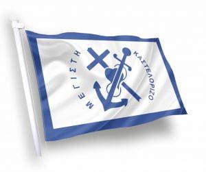 ΚΑΣΤΕΛΟΡΙΖΟΥ-Σημαία-ΣΗΜΑΙΑ-Κοκκώνης-ΙΣΤΟΡΙΚΕΣ-Σημαίες-Coconis-flags.jpeg-Σημαίες-αγορα-τιμες-διαστασεις-kokkonis.jpg
