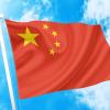 ΑΓΟΡΑ-ΤΙΜΕΣ-ΣΗΜΑΙΕΣ-χωρων -κρατων διαστασεις-ΚΟΚΚΩΝΗΣ---- Κίνα σημαια κοκκωνης σημαιες china flag