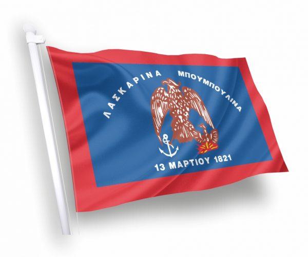ΛΑΣΚΑΡΙΝΑ-ΜΠΟΥΜΠΟΥΛΙΝΑ-Σημαία-ΣΗΜΑΙΑ-Κοκκώνης-ΙΣΤΟΡΙΚΕΣ-Σημαίες-Coconis-flags.jpeg-Σημαίες-αγορα-τιμες-