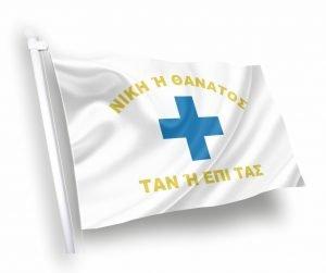 ΜΑΝΗ-Σημαία-ΣΗΜΑΙΑ-Κοκκώνης-ΙΣΤΟΡΙΚΕΣ-Σημαίες-Coconis-flags.jpeg- σημαίες ιστορικέςΣημαίες-αγορα-τιμες-διαστασεις-kokkonis.jpg