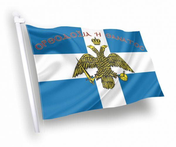 ΡΘΟΔΟΞΙΑ-Η-ΘΑΝΑΤΟΣ-Σημαία-ΣΗΜΑΙΑ-Κοκκώνης- σημαίες ιστορικέςΣημαίες-Coconis-flags.jpeg-Σημαίες-αγορα-τιμες-διαστασεις-kokkonis.jpg