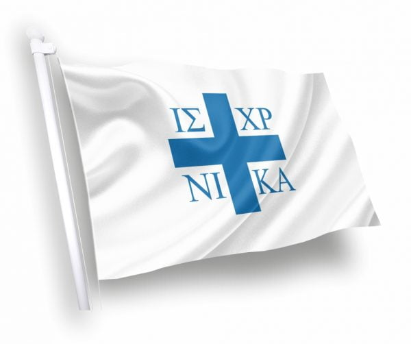 ΠΛΑΠΟΥΤΑ-Σημαία-ΣΗΜΑΙΑ-Κοκκώνης-Σημαίες-Coconis-flags.jpeg- σημαίες ιστορικέςΣημαίες-αγορα-τιμες-διαστασεις-kokkonis.jpg