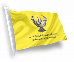ΠΟΝΤΟΣ-3-αγορα-τιμες-διαστασειςΣημαία-ΣΗΜΑΙΑ-Κοκκώνης- σημαίες ιστορικέςΙΣΤΟΡΙΚΕΣ-Σημαίες-