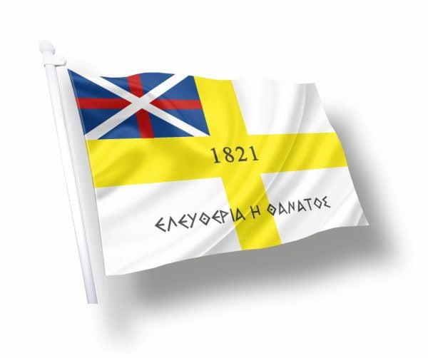 Σημαία-Ανδρέα-Μιαούλη-τιμες-αγορά-κοκκώνης.jpg σημαίες ιστορικές