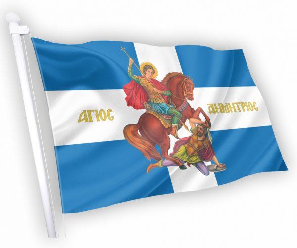 Σημαία-αγίου-δημητρίου-κοκκωνης.