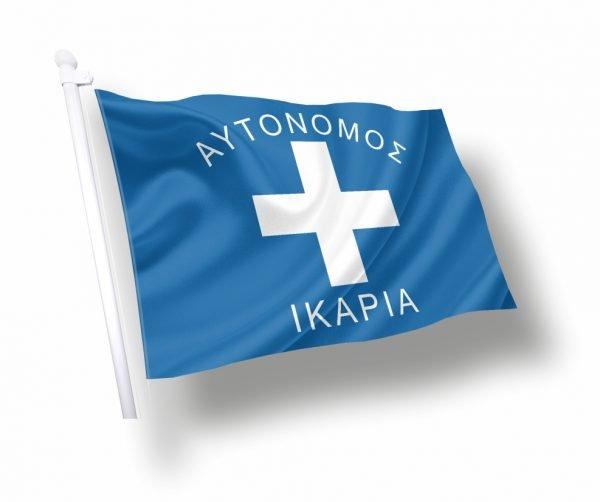 ημαία-της-Ικαρίας-τιμες-αγορά-κοκκώνης.j σημαίες ιστορικές