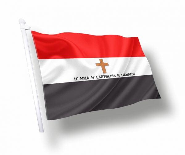Σημαία-του-καπετάν-Ζαχαρία-τιμες-αγορά-κοκκώνης.j σημαίες ιστορικές