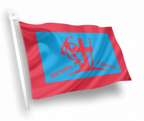 σπετσες σπετσών-Σημαία-ΣΗΜΑΙΑ-Κοκκώνης-ΙΣΤΟΡΙΚΕΣ-Σημαίες-Coconis-flags ιστορικές σημαίες 1821