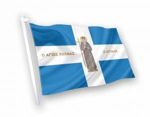 αγιοσ κοσμα αιτωλος Σημαία με εικόνα αγίου κοκκωνης