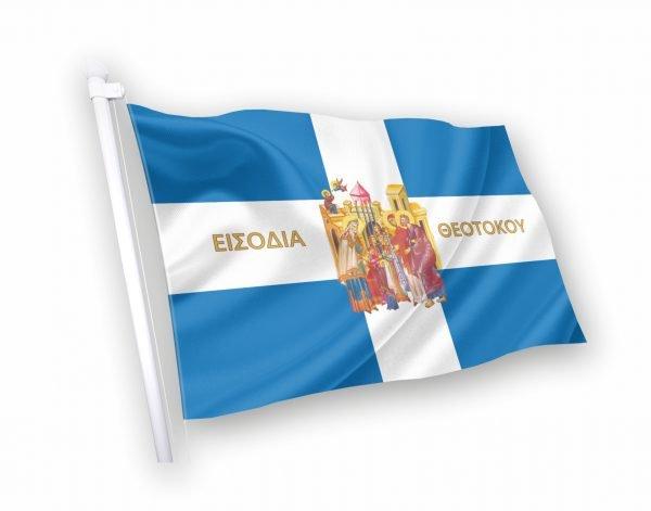 εισοδια θεοτοκου Σημαία με εικόνα αγίου κοκκωνης 2