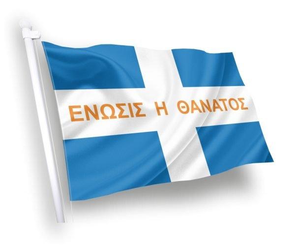 ενωσησ-η-θανατοσ-Σημαίες-αγορα-τιμες-διαστασεις-kokkonis.jpg