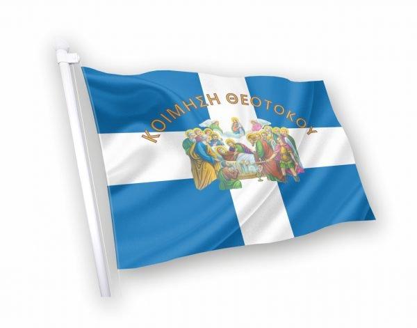 κοιμηση θεοτοκου Σημαία με εικόνα αγίου κοκκωνης
