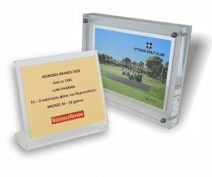 Πλακέτες και Βραβεία από Plexiglass