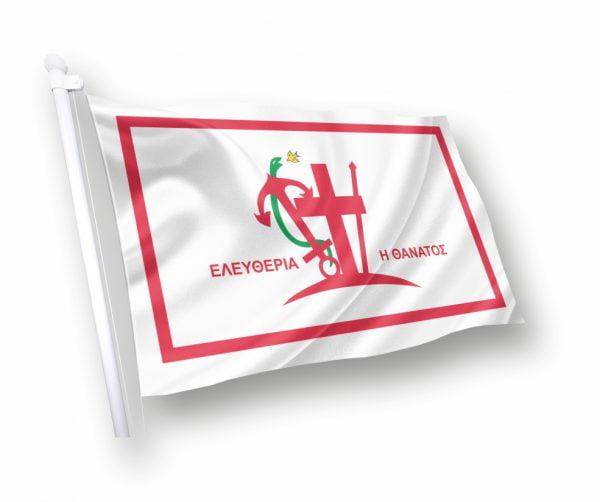 σημαία-σπετσων-λευκη-σημαίες-ιστορικες-φριξος-κοκκωνης.jpg