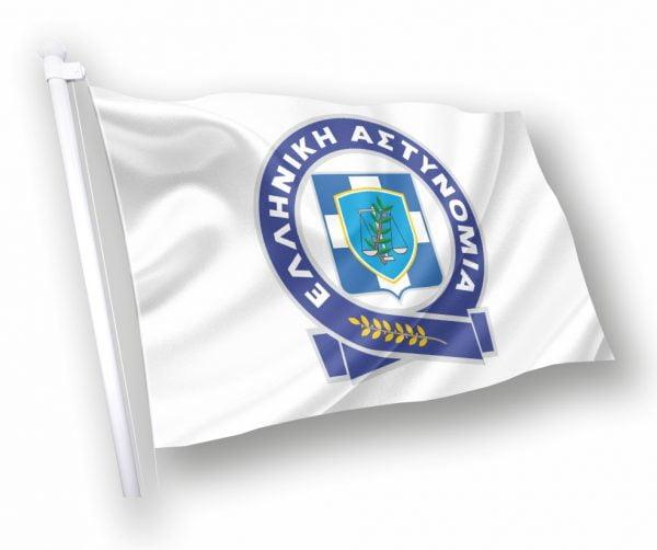 σημαια αστυνομιας κοκκωνησδιαστασεις τιμες αγοραδιαστασεις τιμες αγορα φριξος