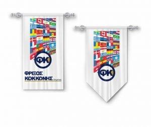 Διακοσμητικά banners