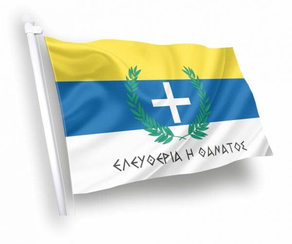 Σημαίες αγορα τιμες διαστασεις kokkonis σαχτουρη Σημαίες αγορα τιμες διαστασεις σημαίες ιστορικέςkokkonis