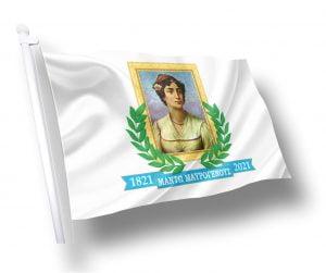 Ιστορικές-σημαίες-πορτραίταΜαντώ-Μαυρογένους-ΚΟΚΚΩΝΗΣ-ΣΗΜΑΙΕΣ-Αγορά-τιμή.jpg