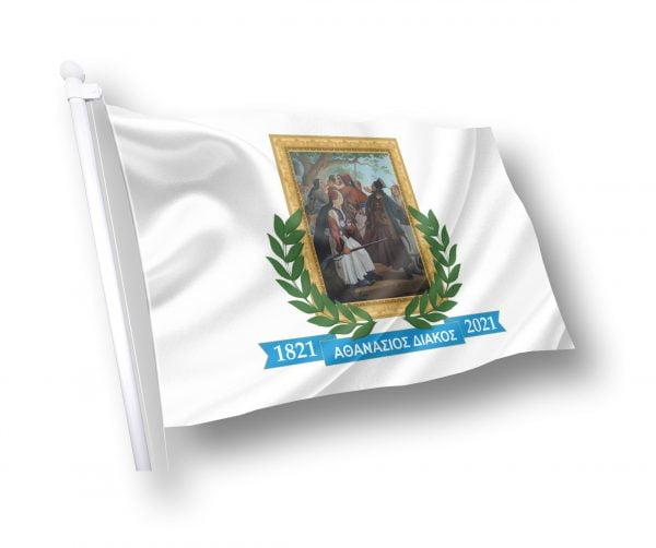 Ιστορικές σημαίες πορτραίτα Αθανάσιος Διάκος ΚΟΚΚΩΝΗΣ ΣΗΜΑΙΕΣ Αγορά τιμή