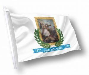 Ιστορικές σημαίες πορτραίτα Αναγνωσταράς ΚΟΚΚΩΝΗΣ ΣΗΜΑΙΕΣ Αγορά τιμή