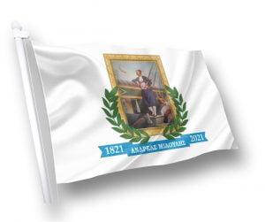 Ιστορικές σημαίες πορτραίτα Ανδρεας Μιαούλης ΚΟΚΚΩΝΗΣ ΣΗΜΑΙΕΣ Αγορά τιμή