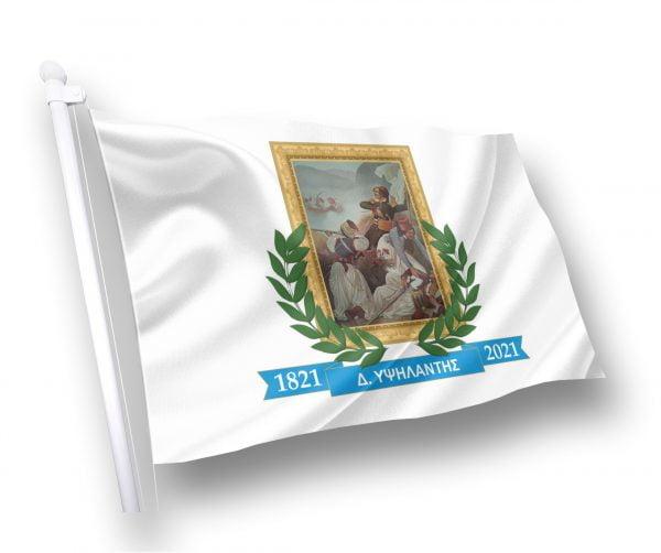 Ιστορικές σημαίες πορτραίτα Δημήτριος Υψηλάντης ΚΟΚΚΩΝΗΣ ΣΗΜΑΙΕΣ Αγορά τιμή