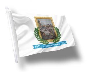 Ιστορικές σημαίες πορτραίτα Θ. Κολοκοτρώνης ΚΟΚΚΩΝΗΣ ΣΗΜΑΙΕΣ Αγορά τιμή