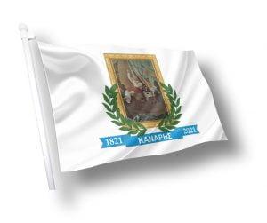 Ιστορικές σημαίες πορτραίτα Κωνσταντίνος Κανάρης ΚΟΚΚΩΝΗΣ ΣΗΜΑΙΕΣ Αγορά τιμή