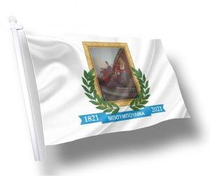 Ιστορικές σημαίες πορτραίτα Μπουμπουλίνα ΚΟΚΚΩΝΗΣ ΣΗΜΑΙΕΣ Αγορά τιμή