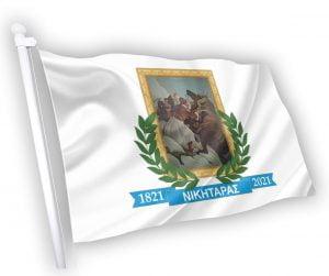 Ιστορικές σημαίες πορτραίτα Νικηταράς ΚΟΚΚΩΝΗΣ ΣΗΜΑΙΕΣ Αγορά τιμή