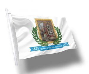 Ιστορικές σημαίες πορτραίτα Παλαιών Πατρών Γερμανός ΚΟΚΚΩΝΗΣ ΣΗΜΑΙΕΣ Αγορά τιμή