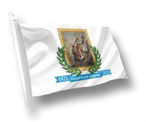 Σημαία «Παναγιώτης Κεφάλας»