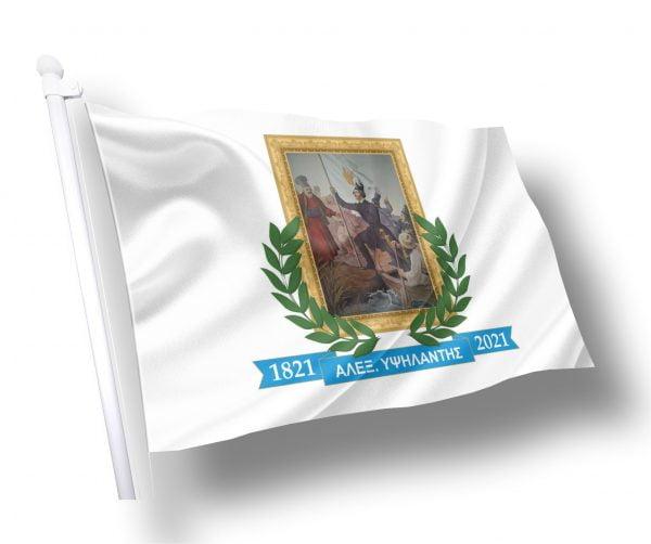 Ιστορικές σημαίες πορτρετα Αλέξανδρος Υψηλάντης ΚΟΚΚΩΝΗΣ ΣΗΜΑΙΕΣ Αγορά τιμή