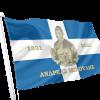 ΜΙΑΟΥΛΗΣ-2-ΣΗΜΑΙΕΣ-ΚΟΚΚΩΝΗΣ-COCONIS-FLAGS-ΑΓΟΡΑ-ΤΙΜΗ.png