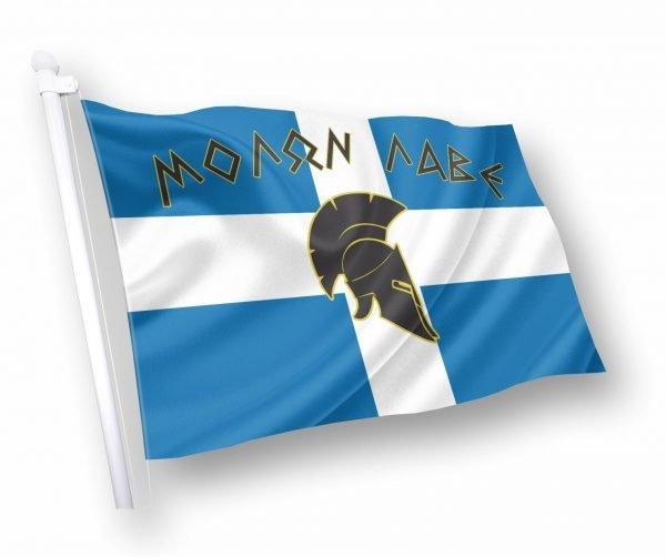 ΜΟΛΩΝ-ΛΑΒΕ-σημαία-σημαίες-ιστορικες-φριξος-κοκκωνης-200-ΧΡΟΝΙΑ-ΕΛΛΑΣ-ΛΕΩΝΙΔΑΣ-SPARTANS-2021.jpg