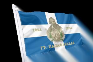 ΠΑΠΑΦΛΕΣΣΑΣ-ΣΗΜΑΙΕΣ-ΚΟΚΚΩΝΗΣ-COCONIS-FLAGS-ΑΓΟΡΑ-ΤΙΜΗ.png
