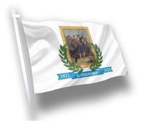 Ιστορικές σημαίες πορτραίτα Αντώνιος Οικονόμου ΚΟΚΚΩΝΗΣ ΣΗΜΑΙΕΣ Αγορά τιμή