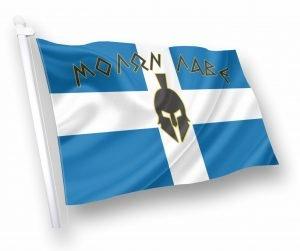ΣΤΟΙΧΕΙΑ ΣΥΝΗΜΜΕΝΟΥ Σημαία-Μολών-Λαβέ-Φριξος-κοκκωνησ-.jpg