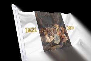 σημαία-λαβαρο-επαναστασης-.png 9 Μαρτίου 2021