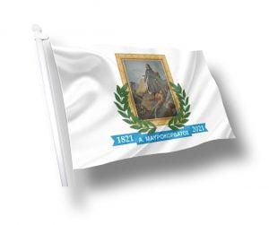 στορικές σημαίες πορτραίτα Αλέξανδρος Μαυροκορδάτος ΚΟΚΚΩΝΗΣ ΣΗΜΑΙΕΣ Αγορά τιμή