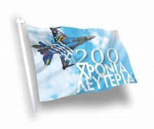 200-ΧΡΟΝΙΑ-ΕΛΛΑΣ-ΣΗΜΑΙΑ-ΚΟΚΚΟΝΗΣ-ΦΡΙΞΟΣ-ΤΙΜΗ-ΑΓΟΡΑ.jpg